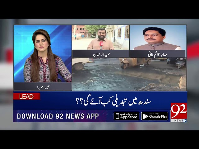 Hamid ur Rehman reports from Hyderabad about poor sewerage system    16 Oct 2018   92NewsHD