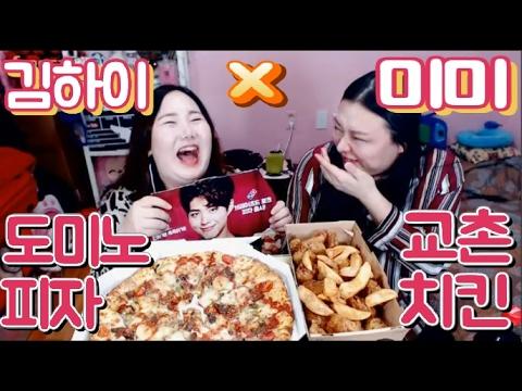 미미 x김하이♥트랜스젠더 먹방 도미노직화스테이크피자+교촌허니치킨 ( mimi x kimhi  Domino's pizza steak  Kyochon Honey Chicken )