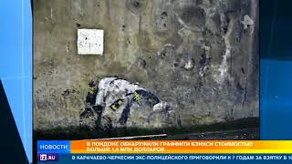 В Лондоне обнаружили графити Бэнкси стоимостью больше 1,6 млн долларов
