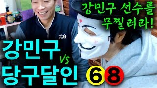 🇰🇷BilliardHacker당구해커➖⚈ 당구달인(35) PBA 준우승자 강민구 프로선수(40)에게 도전