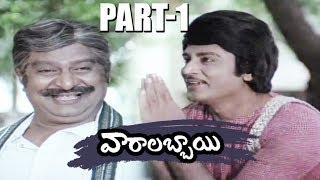 Murali Mohan Old Super Hit Telugu Full Movie Part 01 | Varalabbayi | Murali Mohan | Vendithera