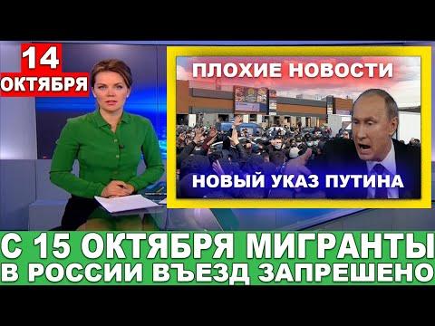 СРОЧНО 14 ОКТЯБРЯ ЧАС НАЗАД В РОССИИ ВЪЕЗД ЗАПРЕЩЕНО С 15 ОКТЯБРЯ НОВЫЕ ПРАВИЛА ВЪЕЗДА ДЛЯ МИГРАНТАМ