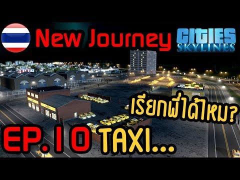 Cities Skylines | New Journey | EP.10 Taxi...เรียกพี่ได้ไหม?