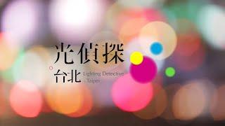2014 感光台北光偵探影片搶鮮看