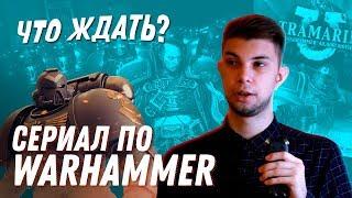 Сериал по Warhammer - что ждать На примере сериала Ведьмак #WH40k #Warhammer
