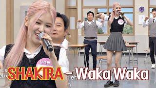 Download (샤키라 모창) 온몸을 들썩이게 하는 로제(ROSÉ)의 'Waka Waka'♪  아는 형님(Knowing bros) 251회 | JTBC 201017 방송