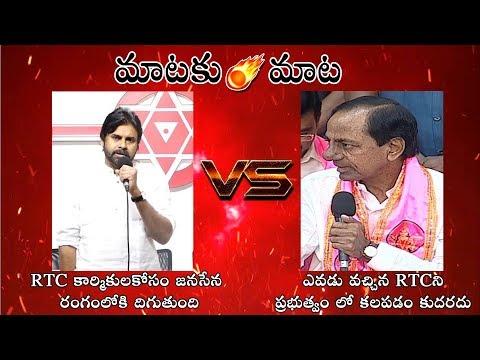 MATAKU MATA : Pawan Kalyan VS CM KCR on TSRTC Strike | Telugu Varthalu