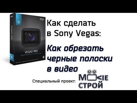 Как обрезать черные полоски в видео в Sony Vegas