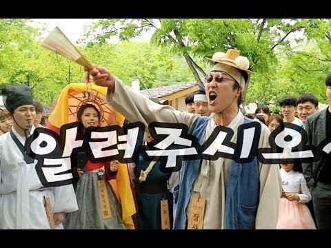 역대급 스케일로 돌아온 민속촌의 장사꾼과 아씨부채4