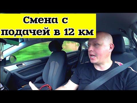 Смена в яндекс такси с подачей в 12 км и реакция водителя. Taxi yandex