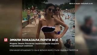 Модель Эмили Раковски переполошила соцсети откровенным снимком