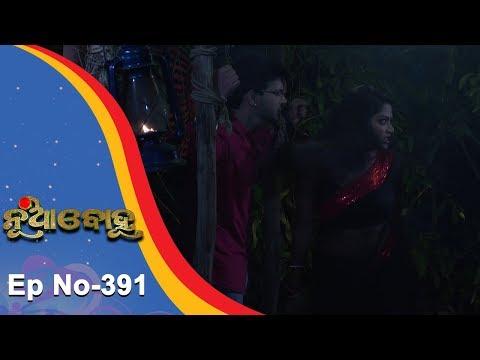 Nua Bohu   Full Ep 391   15th Oct 2018   Odia Serial - TarangTV thumbnail