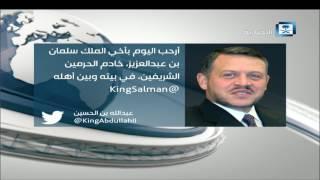 عبدالله بن الحسين: أرحب اليوم بأخي الملك سلمان بن عبدالعزيز في بيته وبين أهله