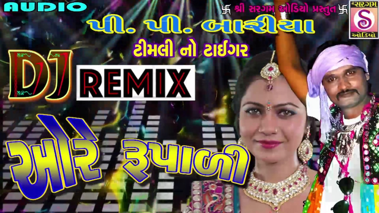 DJ ReMIX Ore Rupali | P P Bariya DJ REMIX | Gujarati ROMANTIC Song | Timali  Gafuli 2017