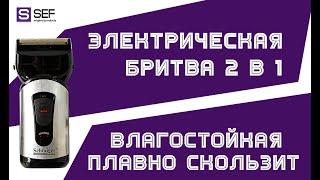 Обзор водонепроницаемой электробритвы Schtaiger 4307 - SEF5.com.ua