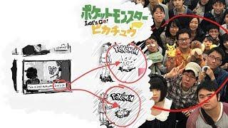 3 LEAKS et THÉORIES sur POKÉMON SWITCH (Let's Go Pikachu, Let's Go Evoli)
