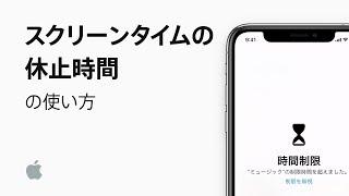 スクリーンタイムの休止時間の使い方 — Appleサポート