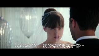 Fifty Shades Freed Trailer/格雷的五十道陰影 自由