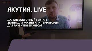 Дальневосточный гектар: Якутия.Live