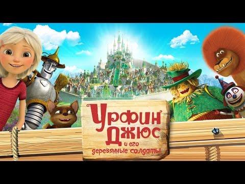 Урфин Джюс и его деревянные солдаты — русский трейлер