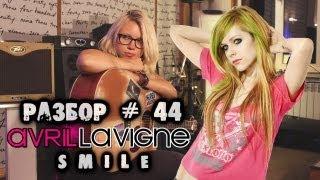 show MONICA Разбор #44 - Avril Lavigne - Smile (Как играть, видео урок)