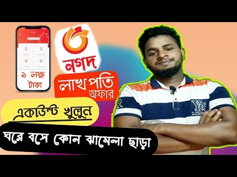 Nagad নগদ  Mobile Banking  A To Z / How To Nagad Account ? Nagad App Review   Post Office Digital