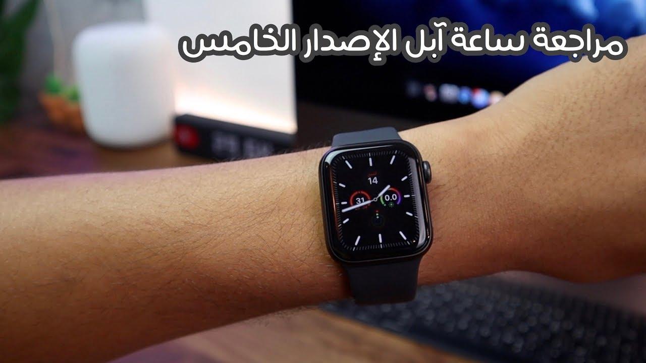 مراجعة ساعة آبل الإصدار الخامس Apple Watch Series 5 Youtube