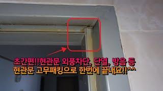 현관문 고무패킹 가스켓 선택 방법 및 교체 설치