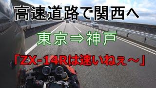 【オジサンじゃない】関西ツーリングpart1 東京⇒神戸移動編【証明】