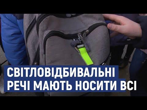 Суспільне Кропивницький: В темний час доби пішоходи мають носити світловідбивальні елементи  Зміни до Правил дорожнього руху