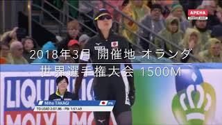 オランダ国民騒然!髙木美帆 VS WUST   世界オールラウンド選手権1500m