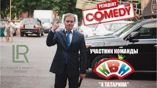 "Резидент Comedy Club и команды КВН ""4 татарина""на Бизнес Дне LR в Екатеринбурге!"