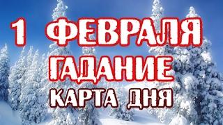 ТАРО гадание онлайн - КАРТА ДНЯ -  1 февраля 2017
