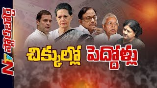 చిక్కుల్లో పెద్దోళ్ళు..! | High Profile Politicians Facing Charges and Jailed | Story Board | NTV