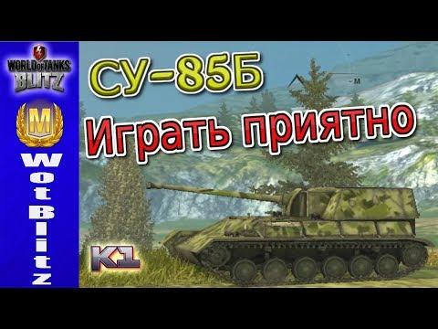 World Of Tanks Blitz .СУ-85Б. ПТ 4 лвл. Мое мнение об этой пт. Вот Блиц