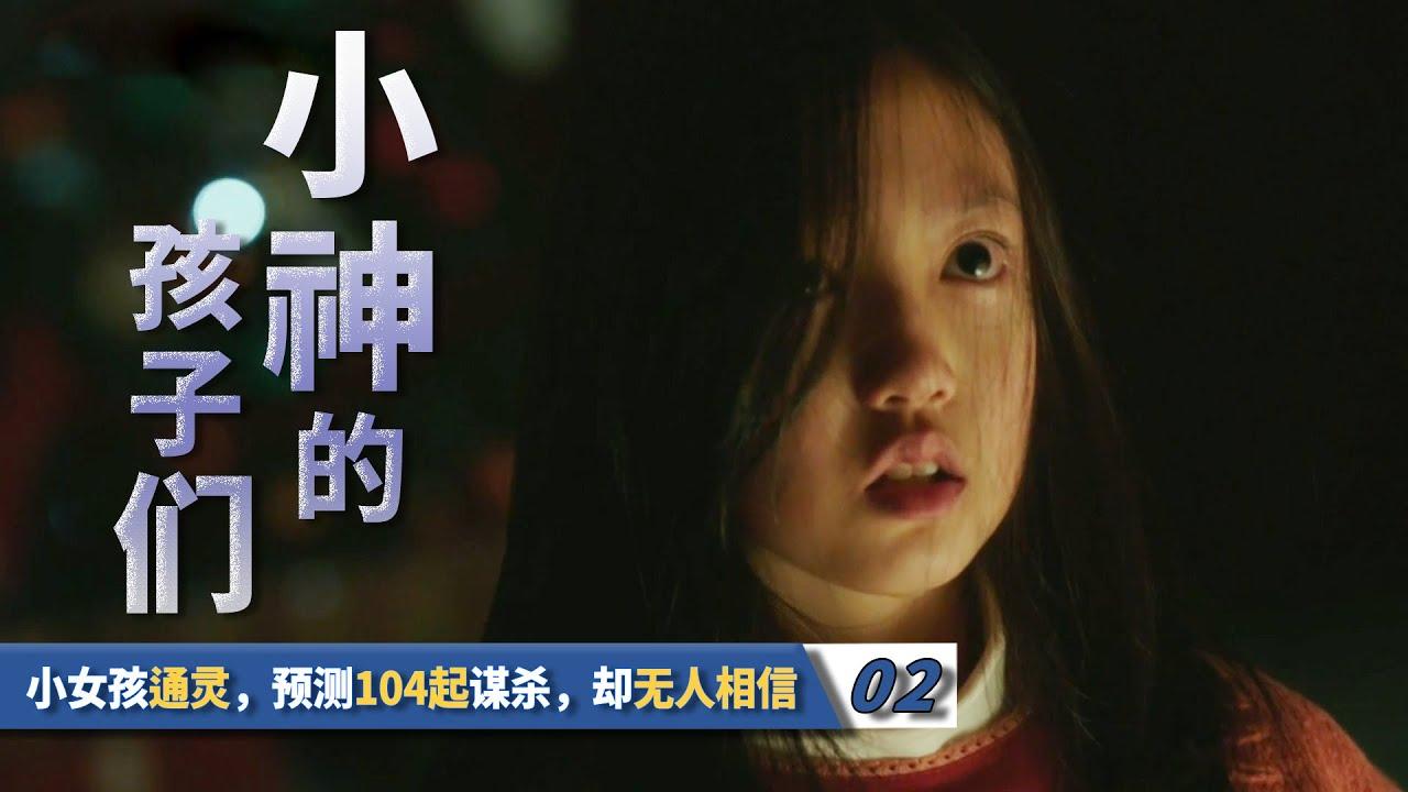 小女孩通灵,预测104起谋杀案,却无人相信!《小神的孩子们》02