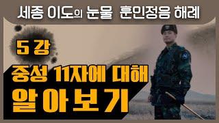 훈민정음 해례-세종 이도의 눈물 5강:중성자에 대해 알아보기.2021.01.15