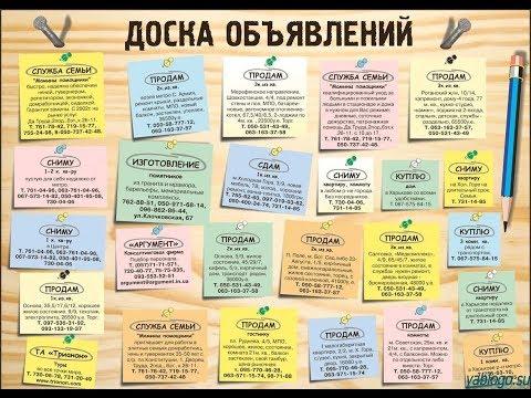 Где разместить объявление в Москве бесплатно, без регистрации и модерации - список досок