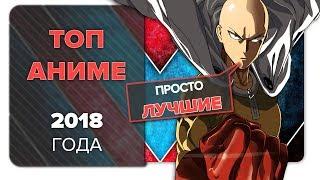 ТОП АНИМЕ 2018 ГОДА