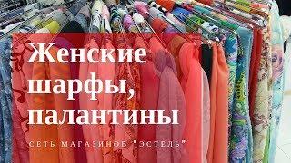 Купить палантин,  женские шарфы и платки - Видео от Одежда для женщин. Сеть магазинов ЭСТЕЛЬ