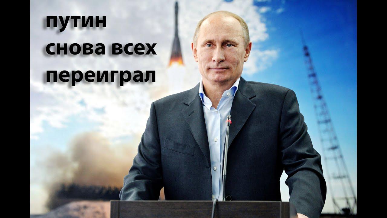 Картинки по запросу Путин ставит Западу МАТ