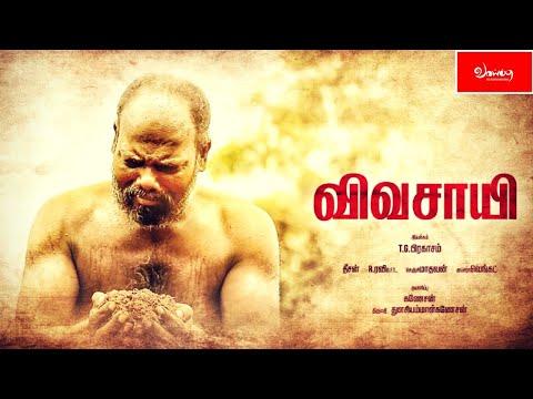 Vivasayi | Tamil Short Film | Vaaippu