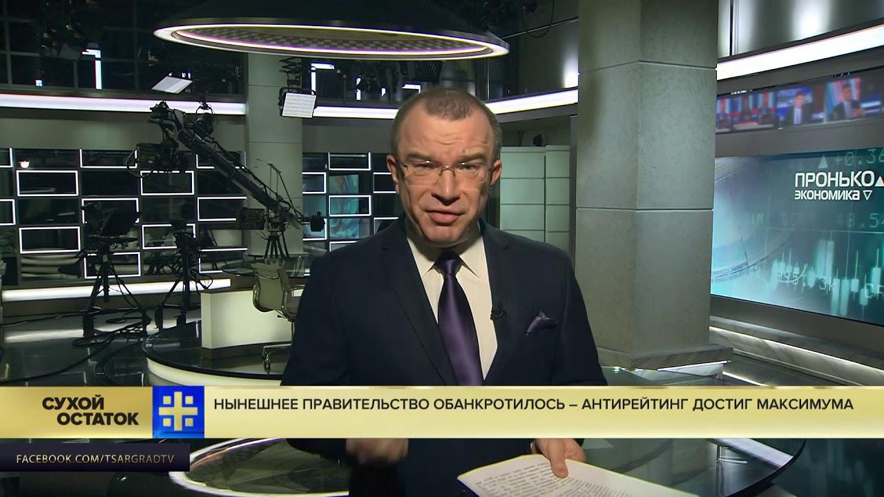 Пронько: Нынешнее правительство обанкротилось – антирейтинг достиг максимума