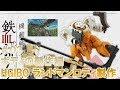 HGIBOランドマンロディ#03ボディの製作編『機動戦士ガンダム 鉄血のオルフェンズ』…