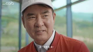 [스마트카라] 골프_양파편_30sec(자막)