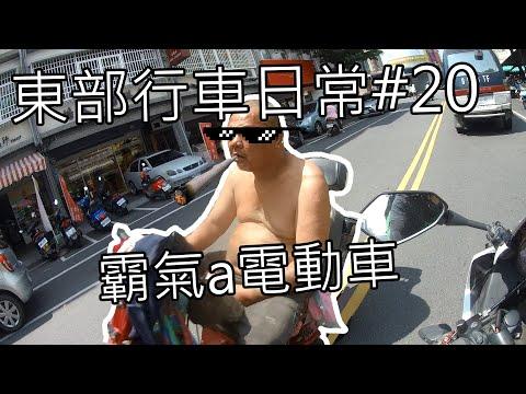 東部行車日常#20 | 霸氣a電動車 | 酷龍150、YZF R1