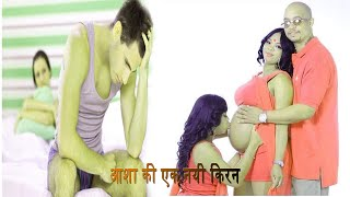 hindi audio story of desi housewife -asha kee ek kiran