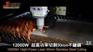 〔光纖雷射金屬切割機〕TAHG 4020H 12000W切50mm不鏽鋼。板材雷射切割機。CNC雷射切割機