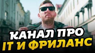 Фрилансер по жизни // YouTube канал про ФРИЛАНС и IT // Женя Андриканич