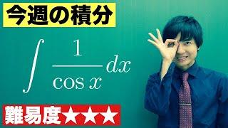 【高校数学】今週の積分#79【難易度★★★】